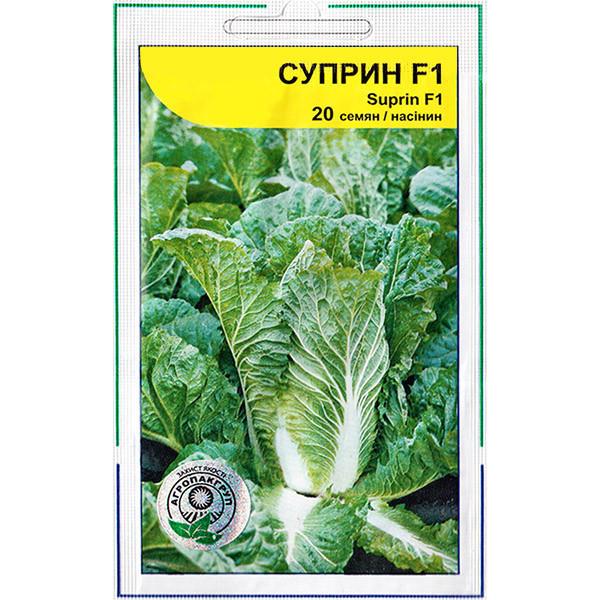 """Семена капусты """"Суприн"""" F1 (20 семян) от Syngenta"""