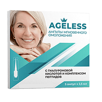 Ageless - Ампулы мгновенного омоложения Агелесс