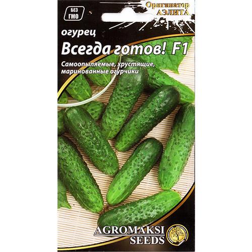 "Семена огурца ""Всегда готов!"" F1 (0,25 г) от Agromaksi seeds"