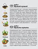 "Семена редиса ""Мульти пульти"" (3 г) от Agromaksi seeds, фото 2"