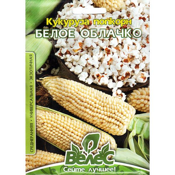 Насіння кукурудзи попкорн «Біле хмарина» (15 р) від ТМ «Велес»