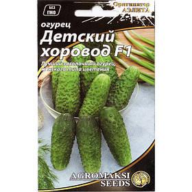 "Семена огурца ""Детский хоровод"" F1 (0,3 г) от Agromaksi seeds"