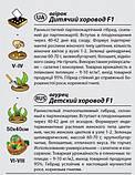 "Семена огурца ""Детский хоровод"" F1 (0,3 г) от Agromaksi seeds, фото 2"