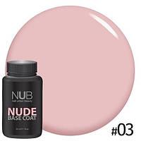 Nub Rubber Nude Base 30 мл №03 Камуфлирующее базовое покрытие для гель лака