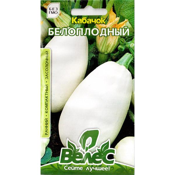 """Семена кабачка """"Белоплодный"""" (3 г) от ТМ """"Велес"""""""