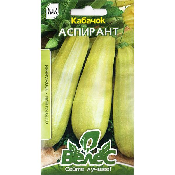 Семена кабачка «Аспирант» (3 г) от ТМ «Велес»