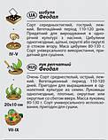 """Семена лука """"Феодал"""" (1 г) от Agromaksi seeds, фото 2"""