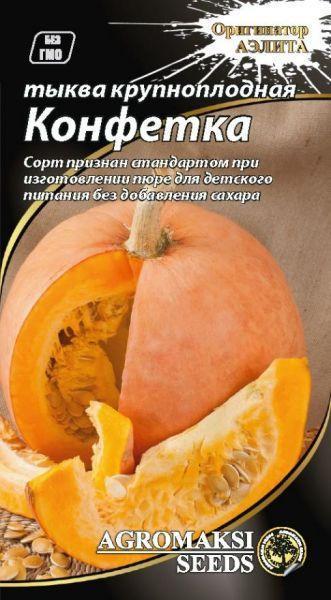 "Семена тыквы ""Конфетка"" (2 г) от Agromaksi seeds"