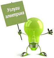 Услуги по Ремонту Электрики.Днепропетровск.097-363-34-67.