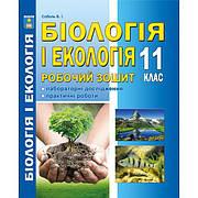 Біологія і екологія 11 клас. Робочий зошит з додатком для лабораторних та практичних робіт. Соболь В.І.
