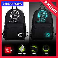 LED Рюкзак с USB. 🎁Получи в подарок павербанк+сумку+кошелек.🎁