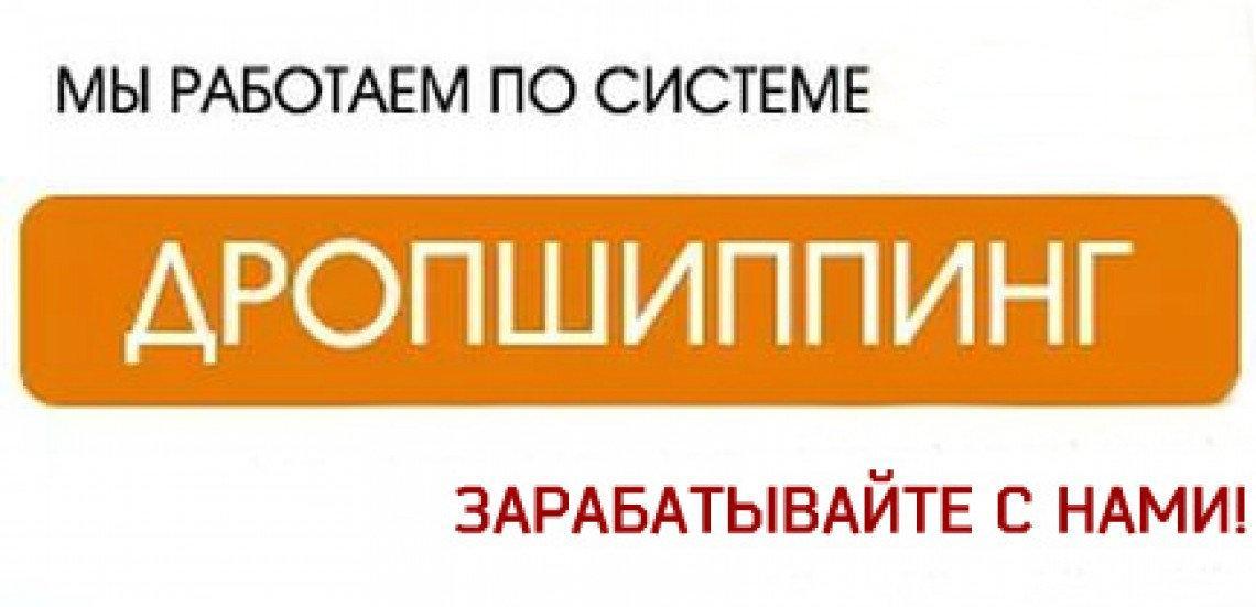 Дропшиппинг Аппликаторов Кузнецова