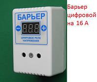 Цифровой барьер в розетку на 16А (Киев)