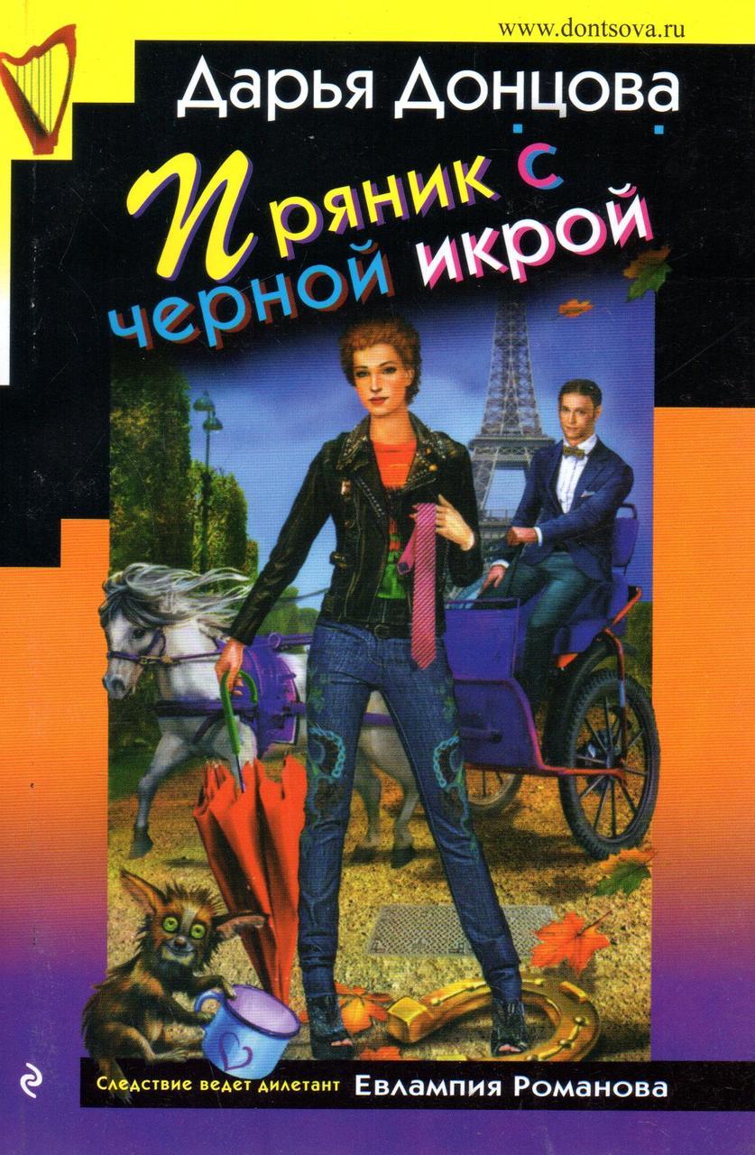 Пряник с черной икрой. Дарья Донцова