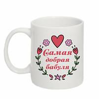 Чашка Сама добра бабуся