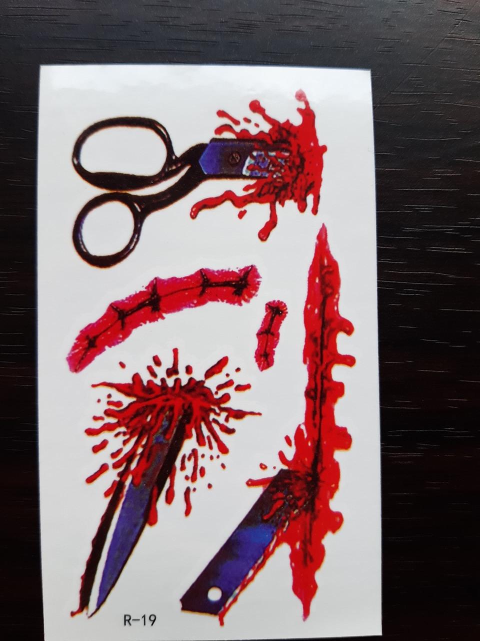 """Временная татуировка """"Кровавые ножницы"""" - 10*6см"""