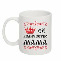 Чашка величество мама