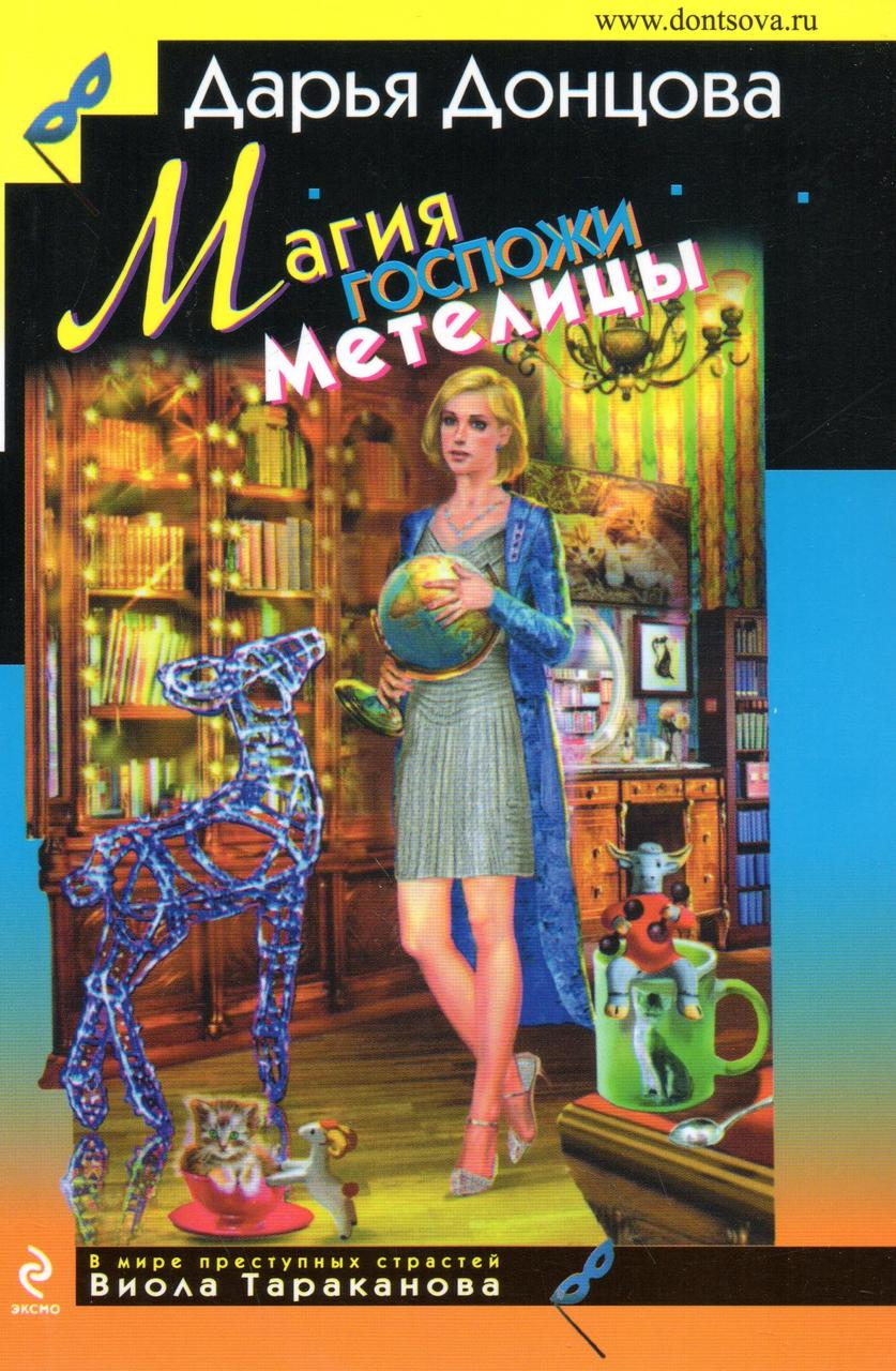 Магия госпожи Метелицы. Дарья Донцова