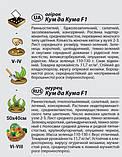 """Семена огурца """"Кум да Кума"""" F1 (0,5 г) от Agromaksi seeds, фото 2"""