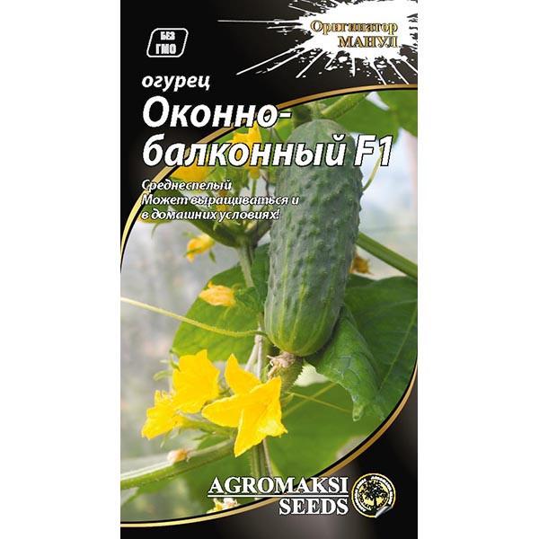 """Насіння огірка """"Віконно-балконний"""" F1 (0,25 г) від Agromaksi seeds"""