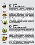 """Насіння огірка """"Секрет фірми"""" F1 (0,25 г) від Agromaksi seeds, фото 2"""