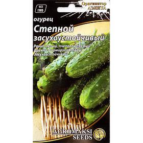 "Семена огурца ""Степной засухоустойчивый"" (0,5 г) от Agromaksi seeds"