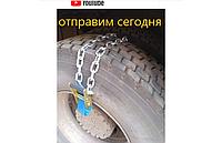 """Комплект 8шт браслеты цепи  """"Питон"""" противоскольжения комплект  повышенной прочности на тягач"""