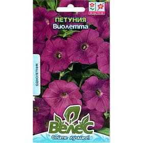 """Насіння петунії """"Віолетта"""" (0,2 г) від ТМ """"Велес"""""""