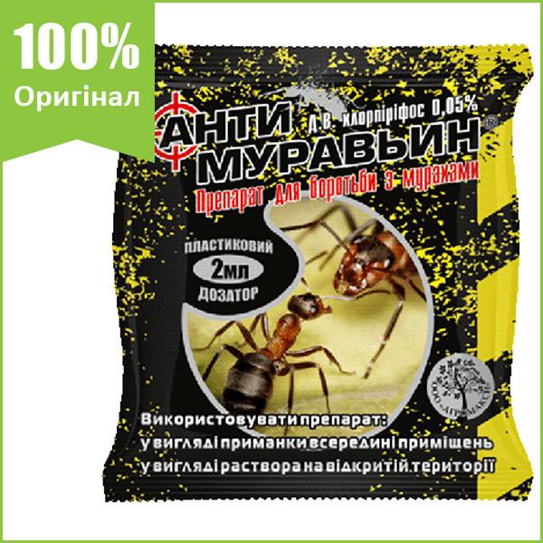 "Инсектицид ""Антимуравьин"" (2 мл) от Agromaxi (оригинал)"