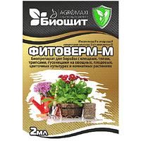 """Инсектицид Биощит """"Фитоверм-М"""" для цветов, овощей, ягодных культур и др. (2 мл) от Agromaxi (оригинал)"""