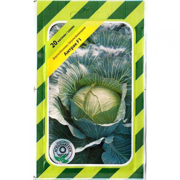 Семена капусты «Амтрак» F1 (10 семян) от Bejo