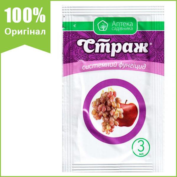 """Фунгіцид для яблуні, персика, винограду """"Страж"""" (3 мл) від Ukravit (оригінал)"""