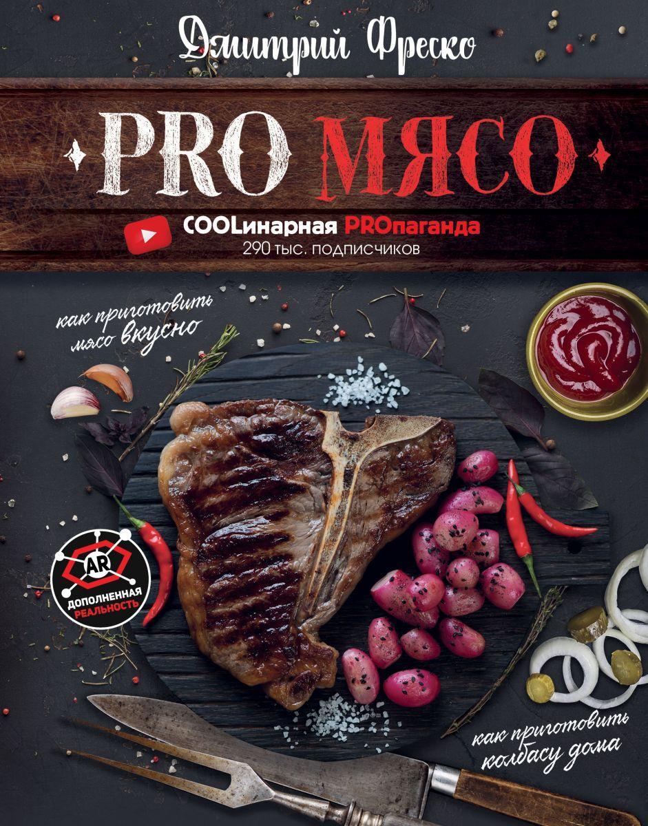 PRO Мясо.  Фреско Дмитрий