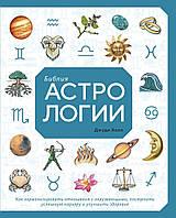 Библия астрологии.  Холл Джуди.