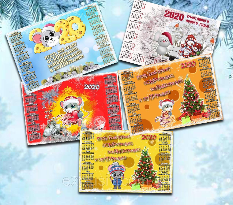 Набор карманных календариков 2020