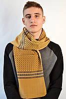 Мужские шарфы  Мужской шарф Маркиз капучино 125*28 (274)