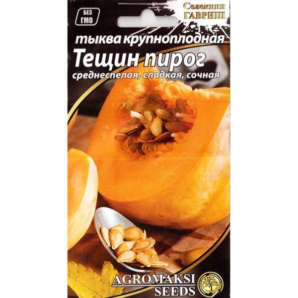 """Семена тыквы """"Тещин пирог"""" (3 г) от Agromaksi seeds"""
