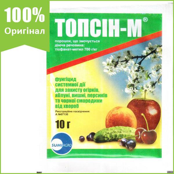 """Фунгицид """"Топсин-М"""" для винограда, груши, яблони, вишни, огурцов, персика, 10 г, от Nippon Soda (оригинал)"""