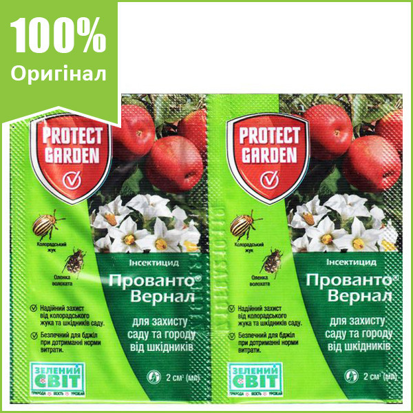 """Инсектицид """"Прованто Вернал"""" (раньше """"Калипсо"""") для картофеля и яблони, 2 мл от Bayer, Германия (оригинал"""