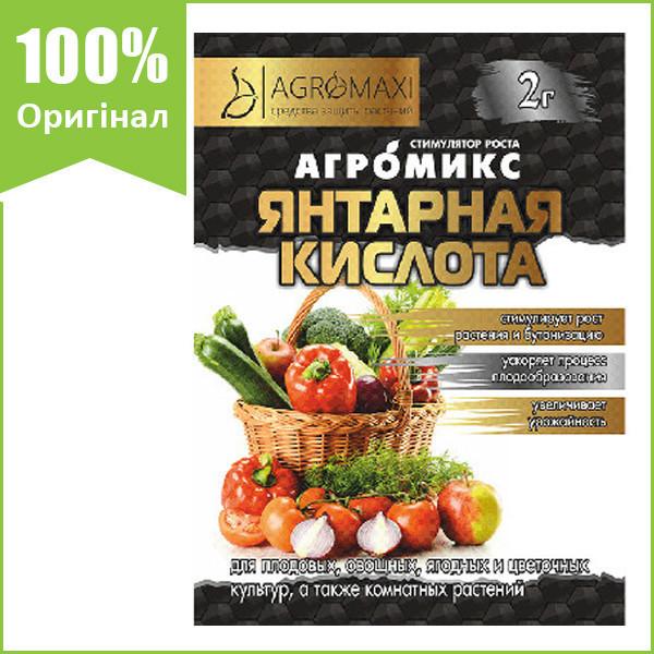"УдобрениеАгромикс ""Янтарная кислота"" (2 г) от Agromaxi (оригинал)"
