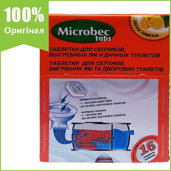 Таблетки Microbec tabs. для септиков, выгребных ям, туалетов от BROS, Польша (20 г)