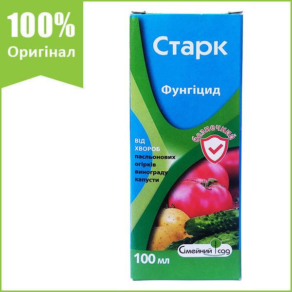 """Фунгіцид для винограду, капусти, огірків, томатів, картоплі та ін. """"Старк"""" 100 мл від """"Родинний Сад"""" (оригінал)"""