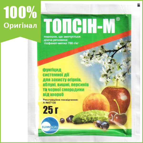 """Фунгицид """"Топсин-М"""" для винограда, груши, яблони, вишни, огурцов, персика, 25 г, от Nippon Soda (оригинал)"""