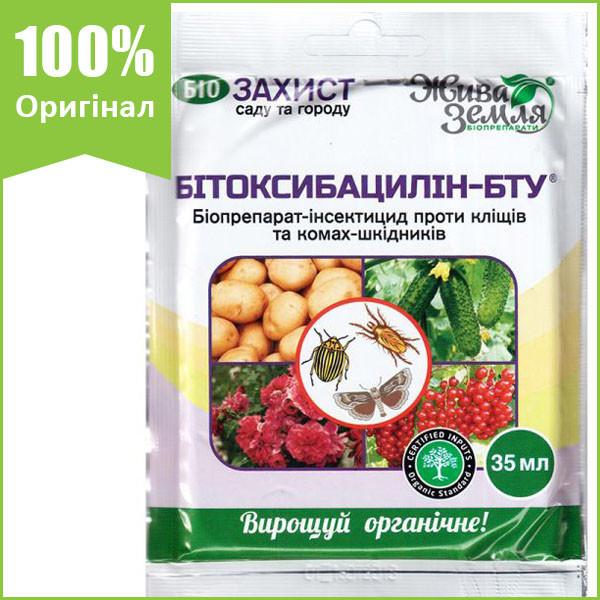 "Инсектицид ""Битоксибацилин-БТУ"" для цветов, овощей, винограда и др., 35 мл, от БТУ-Центр (оригинал)"