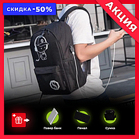 Рюкзак с USB. 🎁Подарки = павербанк+сумку+кошелек.🎁