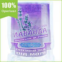 Таблетки от моли (лаванда), 4 шт., от БИОН, Украина