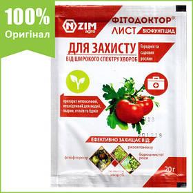"Биофунгицид ""Фитодоктор Лист"" (20 г) от NZIM Agro, Украина"