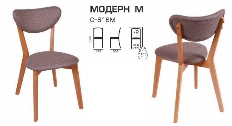 Стілець Мелітополь Меблі Модерн М (С-616М)