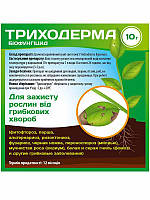 Биофунгицид Триходерма, 10г