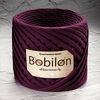 Трикотажная пряжа Bobilon (7-9 мм), цвет Баклажан